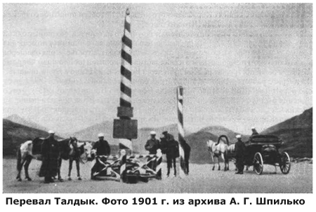 Перевал Талдык 1901 г.