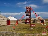 Юртовый Лагерь под Пиком Ленина