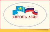 Европа - Азия. Сотрудничество без Границ 2016