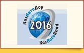 Казавтодор 2016
