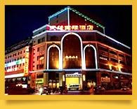 Гостиницы Кашгара