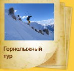 Лыжный Узбекистан
