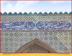 Главный портал. Дворец Худоярхана (XIX в.). Коканд, Узбекистан