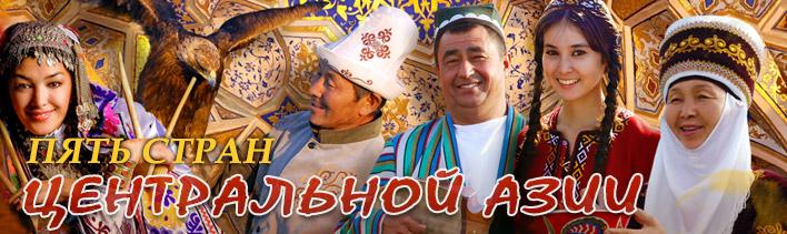 Пять стран Центральной Азии