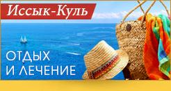 Отдых и лечение на озере Иссык-Куль