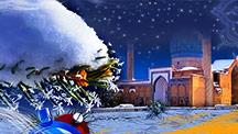 Новогодняя ночь в Самарканде
