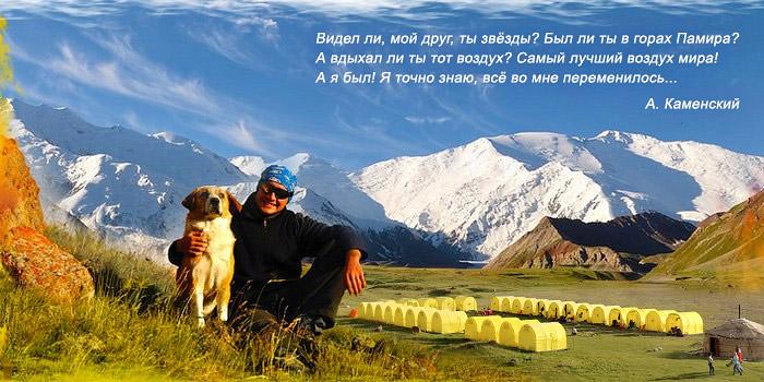 Курортный Памир. Активный семейный отдых в горах Памира. Приключенческий тур с треккингом