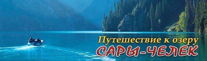 Треккинг к озеру Сары-Челек и активный отдых под пиком Ленина
