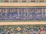 Fragment of the entrance portal of Madrasah Barak-Khan in Tashkent