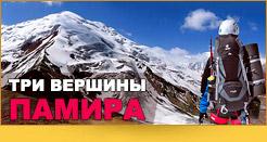 Треккинговая программа - Три вершины Памира