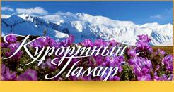 Курортный Памир - программа активного отдыха