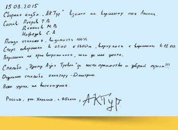 Отзывы восходителей на пик Ленина