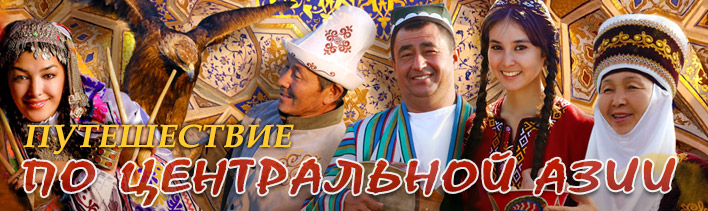 Путешествие по Центральной Азии