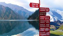 Trekking al lago Sary-Chelek y descanso activo al pie del Pico Lenin
