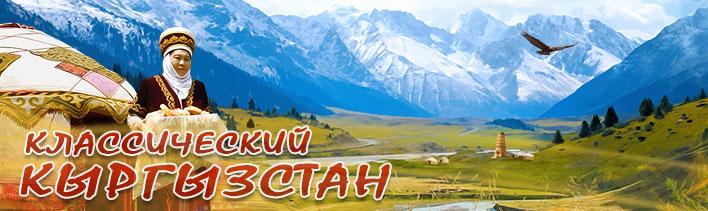 Тур в Кыргызстан