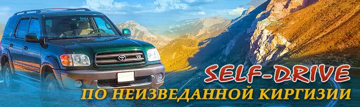 Self-drive по неизведанной Киргизии