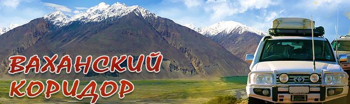 Джип тур в Таджикистан