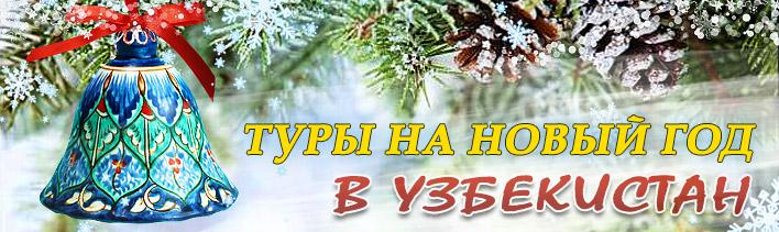 Туры на Новый год в Узбекистан