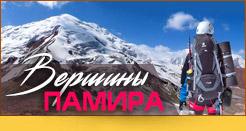 Вершины Памира